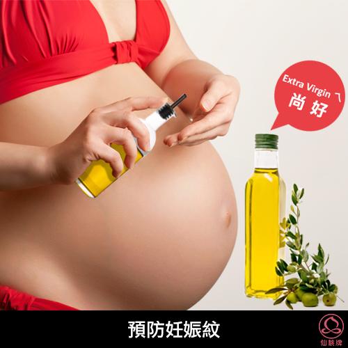 預防妊娠紋